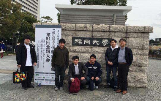 鴇田星斗さん、田山稜大さん、伊東慎平さんが、情報処理学会第81回全国大会学生奨励賞を受賞しました