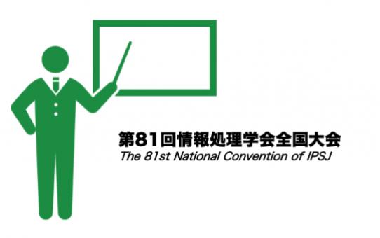 第81回情報処理学会全国大会で発表します。