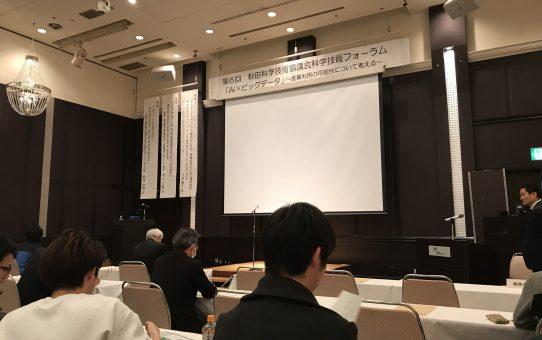 有川正俊教授の講演が新聞(秋田魁新報)に掲載されました