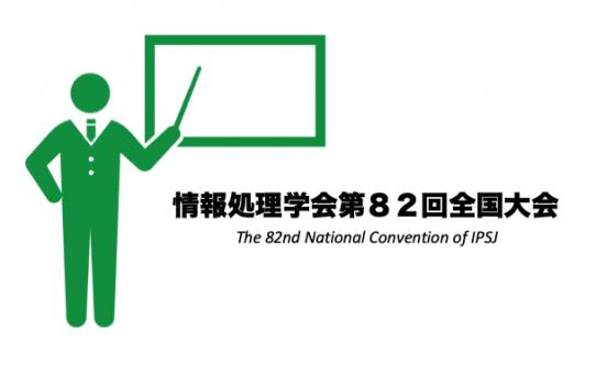 情報処理学会第82回全国大会で発表します。