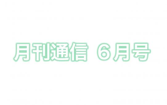 月刊通信(2020.6月号)