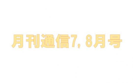 月間通信(2020.7,8月)