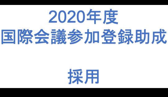 佐々木一織さん(M1)が,情報科学国際交流財団の「2020年度 国際会議参加登録助成」に採用されました
