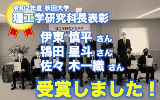 伊東慎平さん(M2),鴇田星斗さん(M2),佐々木一織さん(M1)が,令和2年度理工学研究科長表彰を受けました