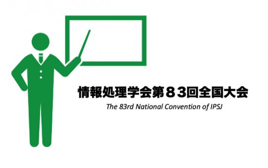 情報処理学会 第83回全国大会で発表します