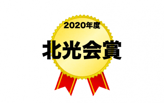 和光佑紀さん(B4)が,令和2年度北光会賞を受賞しました