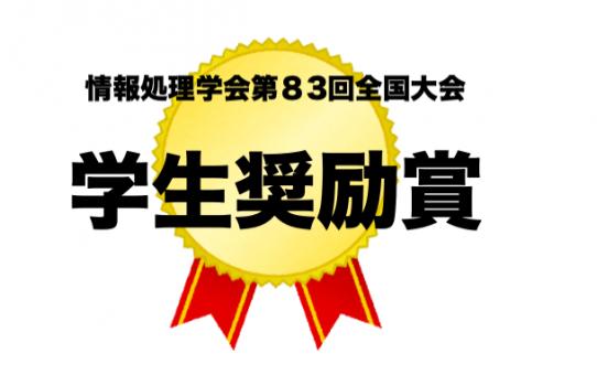 【速報】伊東慎平さん(M2),永石明日斗さん(B4),和光佑紀さん(B4)が,情報処理学会第83回全国大会学生奨励賞を受賞しました
